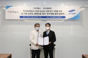 삼성서울병원-안국약품, AI 기반 심전도 센서 개발 협약