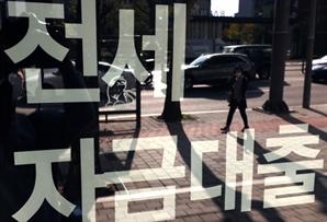 """'전세대출로 빚투' 막는다…내달부터 """"잔금일 전 상승분만"""""""