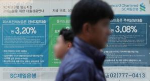 """[단독] SC제일은행도 29일부터 주담대 전면 중단…""""돈 빌릴 곳이 없다"""""""