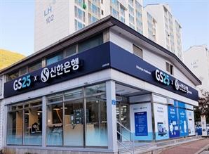 신한은행, 강원도 정선에 편의점 혁신점포 1호 오픈