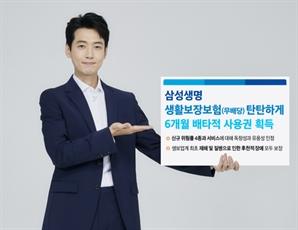삼성생명 '생활보장보험 탄탄하게' 배타적사용권 획득