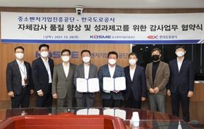 중진공·도로공사, 감사업무 품질 향상 위한 업무협약
