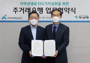 [사진]하나銀, 한국광해광업공단과 지역 상생·ESG 협약
