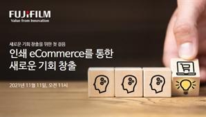 후지필름BI, 다음달 인쇄 이커머스 웹 세미나 개최