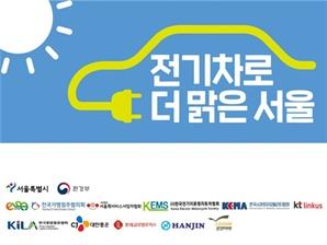 서울시, 2025년까지 배달이륜차·택배화물차 100% 전기차 전환