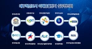 대구혁신도시 10개 공공기관, 이해충돌방지 실무협의회 발족