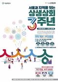 서울시, 농특산물 직거래장터 운영… 최대 30% 할인